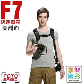 [享樂攝影] FotoSpeed專業雙肩快速背帶 F7 美洲豹 功能同BlackRapid CarrySpeed 專利通用arca雲台快拆板 極速 單眼相機