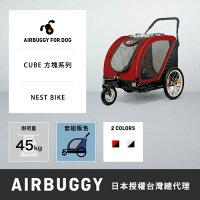 AirBuggy 大型寵物推車/NEST BIKE 0