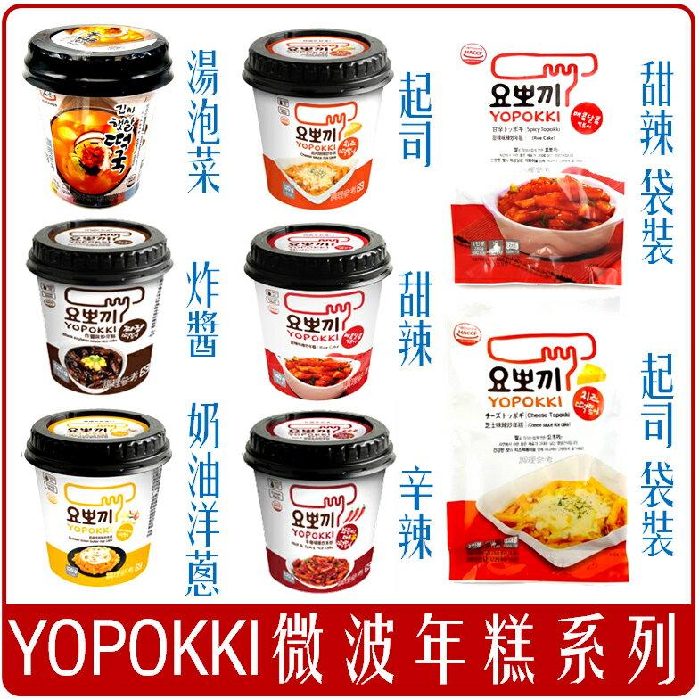 《Chara 微百貨》韓國 YOPOKKI 微波年糕  全系列 炒年糕 原味 起司 辛辣 奶油洋蔥 炸醬  年糕杯 泡菜 批發 團購