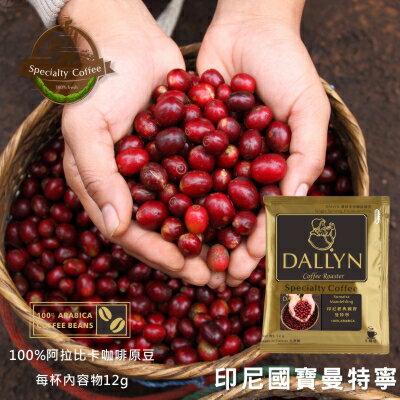 【DALLYN 】印尼經典國寶曼特寧濾掛咖啡50入袋 Sumatra Mandehling   | DALLYN世界嚴選莊園 1