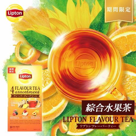 日本Lipton綜合水果茶(10入)18.4g水果茶茶飲綜合沖泡飲品飲品【N600089】