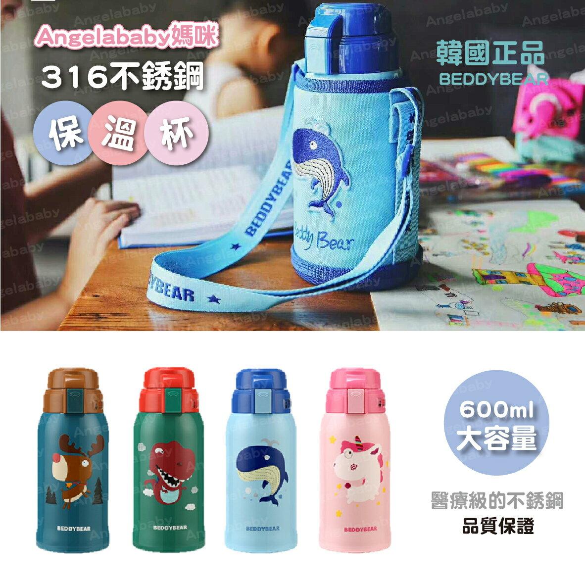 【免運】韓國BeddyBear 不銹鋼保溫吸管杯 / 兒童保溫瓶 / 吸管水杯水壺 0
