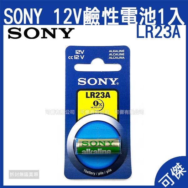 可傑 SONY LR23A 鹼性電池 12V 適用 時鐘 遙控器 主機板 精密電子產品 鹼性電池 1入裝
