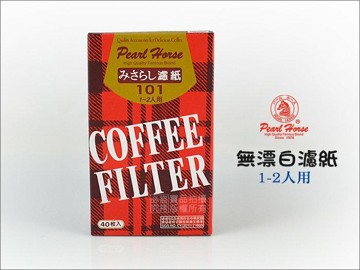 快樂屋♪【日本寶馬牌】咖啡濾紙(無漂白) JA-P-002-101 1-2人 一盒40枚入 梯形濾紙