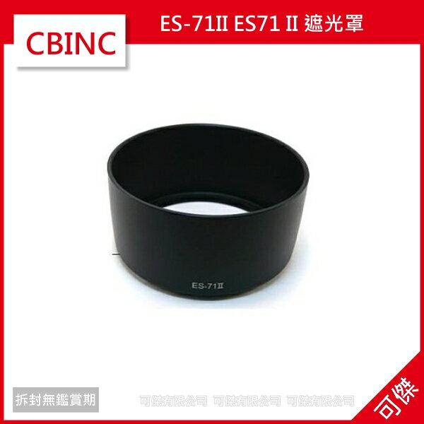 可傑數位 全新 Canon ES-71II ES71 II 副廠遮光罩 適用 EF 50mm f/1.4 USM
