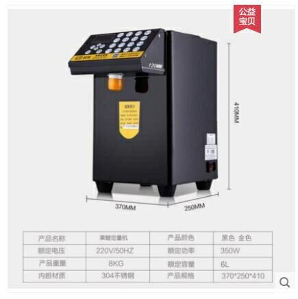 果糖機 那波勒果糖定量機商用奶茶店專用全套設備全自動精準定量儀果糖機 城市科技 快速出貨
