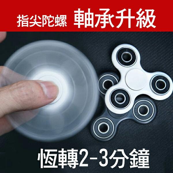 指尖陀螺 軸承全面升級 恆轉三分 進口陶瓷軸承材質 Hand Spinner手指陀螺 指尖旋轉 療癒