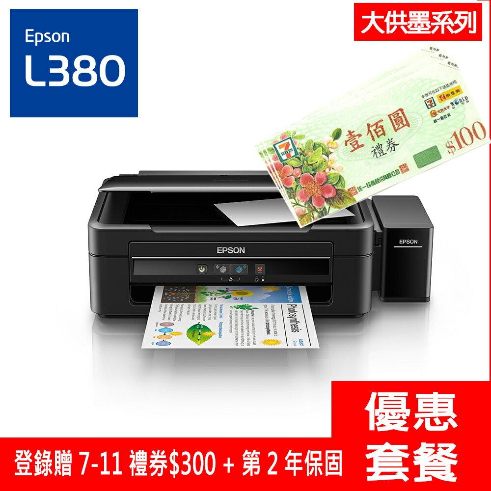 ~全店94折起~EPSON L380 高速三合一 列印  影印  掃描  連續供墨噴墨印表