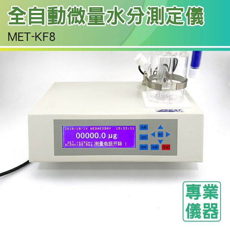 《安居生活館》全自動微量水分測定儀 (保固1年) 卡爾費休 液體水份含量 液體含水率 油品電解 水份檢測器MET-KF8