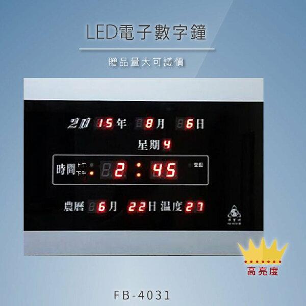 ~品牌嚴選~【鋒寶】FB-4031LED電子數字鐘電子日曆電腦萬年曆時鐘電子時鐘電子鐘錶