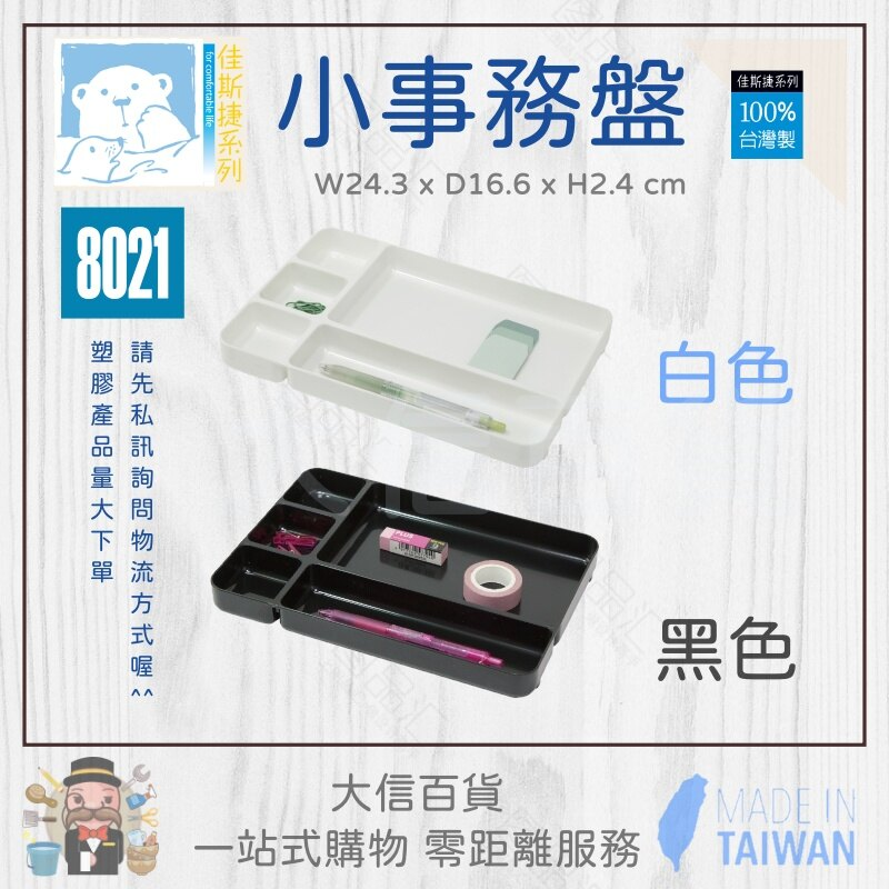 《大信百貨》佳斯捷  8021/8022小大事務收納盤 文具盒 分類盒 美容小物 置物盒 收納盒 辦公室用品 收納盤 台灣製