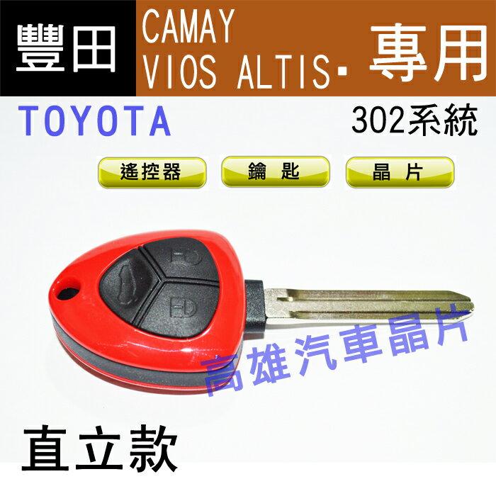 【高雄汽車晶片】豐田 TOYOTA車系( 302系統) CAMAY / VIOS / ALTIS 汽車遙控器