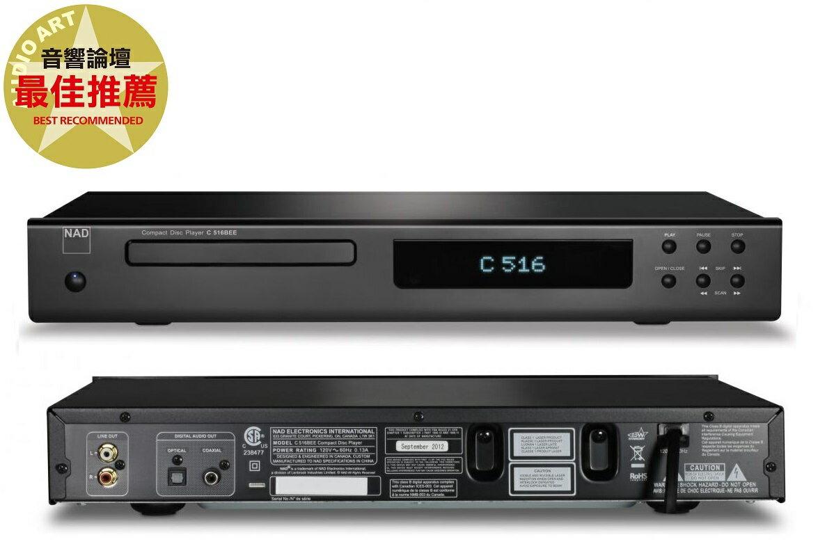 <br/><br/>  集雅社 英國 C516BEE CD播放機 入門首選<br/><br/>