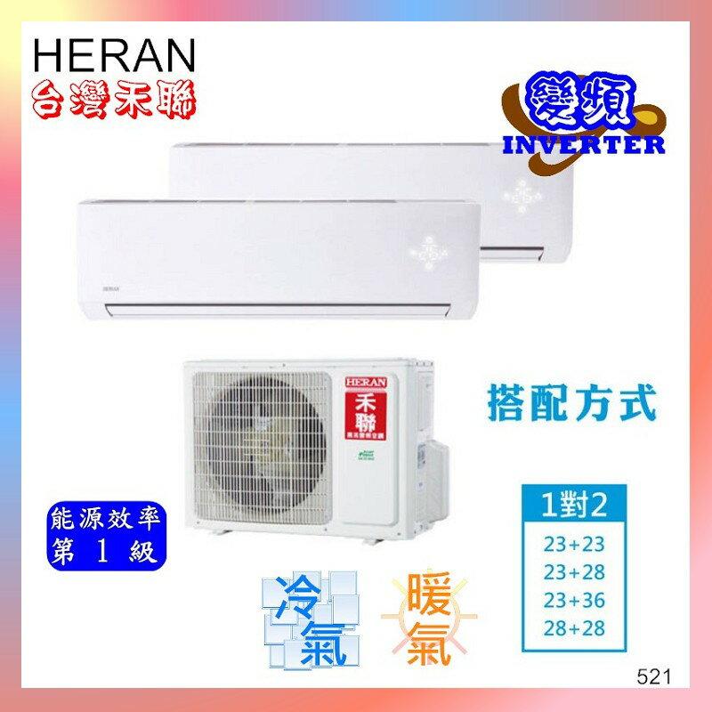 含基本安裝【禾聯冷氣】變頻N系列一對二分離式冷專冷氣 HM2-N521H/HI-N231+HI-N281