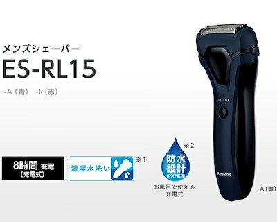 日本公司貨 國際牌 PANASONIC【ES-RL15】電動刮鬍刀 電鬍刀 三刀頭 水洗 快充 1