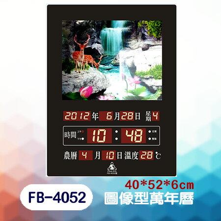 鋒寶 LED FB-4052型 (圖像型-人間仙境) 電腦萬年曆 電子日曆 鬧鐘 電子鐘