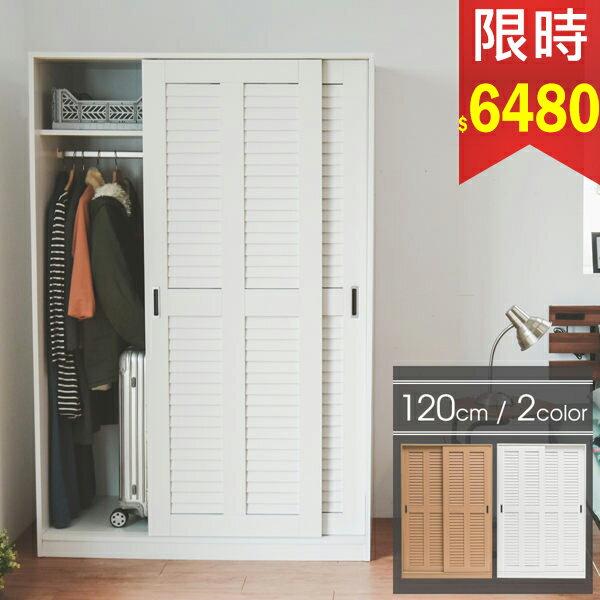 衣櫃/衣櫥/衣物收納 波爾百葉窗衣櫃W120cm 完美主義【N0062】