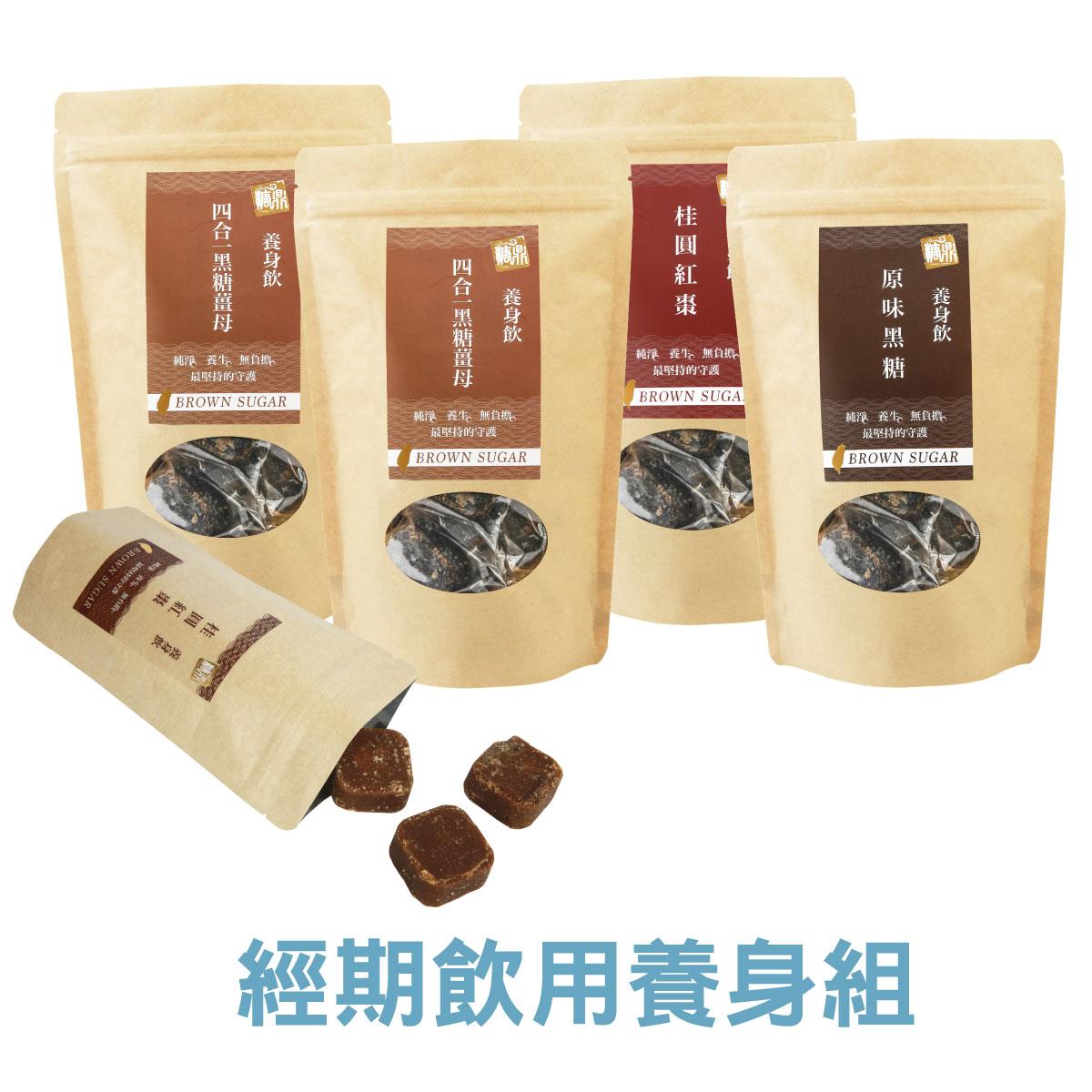 糖鼎 黑糖磚➠生理飲用養生組