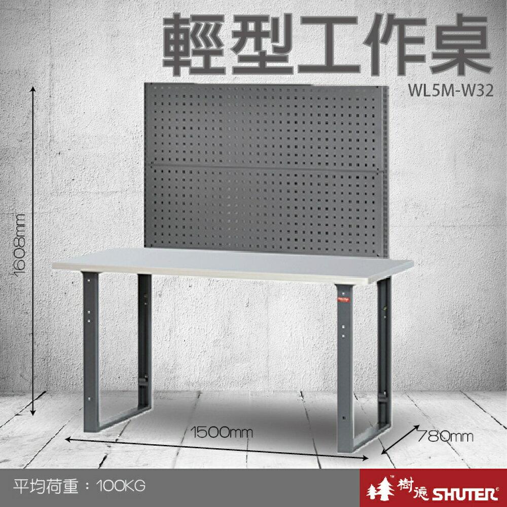 【量販2台】樹德 輕型工作桌 WL5M+W32 (工具車/辦公桌/電腦桌/書桌/寫字桌/五金/零件/工具)