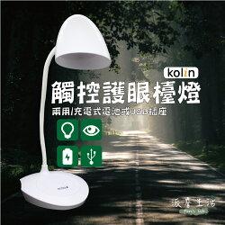 【KOLIN兩用式觸控護眼檯燈/白光】護眼柔光/充電/居家/戶外/緊急/KTL-HC02【LD032】