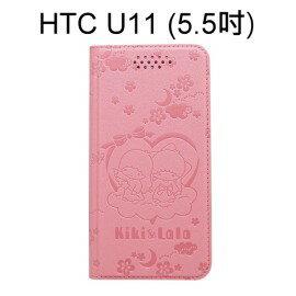 雙子星壓紋皮套 [粉] HTC U11 (5.5吋)【三麗鷗正版授權】