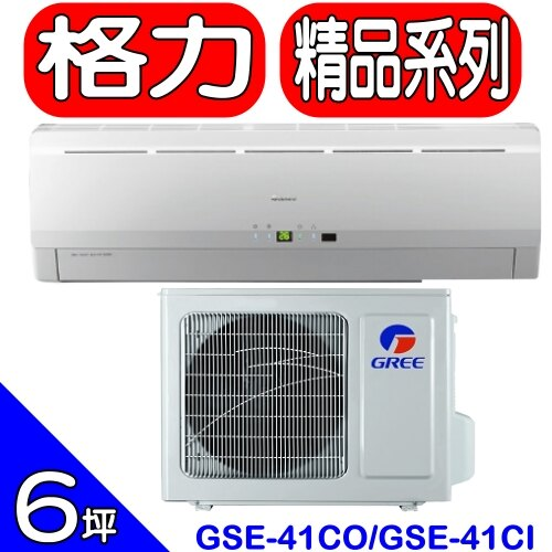 <br/><br/>  《特促可議價》GREE格力【GSE-41CO/GSE-41CI】《變頻》分離式冷氣<br/><br/>