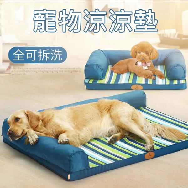 【葉子小舖】寵物涼涼墊寵物窩狗窩可拆洗寵物墊寵物用品毛孩生活狗狗貓貓床墊夏季毛孩必備
