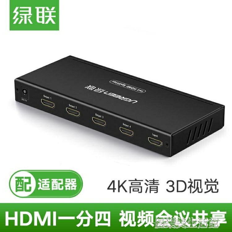 hdmi分配器1進4出高清4k筆記本機主機電腦顯示器攝影儀一分四分頻器電視頻多屏幕擴展器分屏器