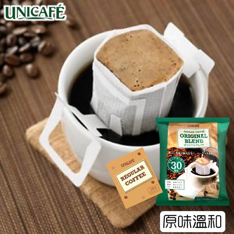 【UNICAFE】日本濾掛咖啡-原味溫和 / 特級濃郁 家庭包30杯入 210g 日本原裝進口 3.18-4 / 7店休 暫停出貨 1