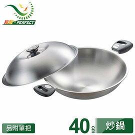 吉盛聯合:《PERFECT理想》極緻316七層複合金40CM炒鍋KH-15140
