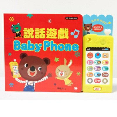 華碩文化 說話遊戲有聲書 baby phone