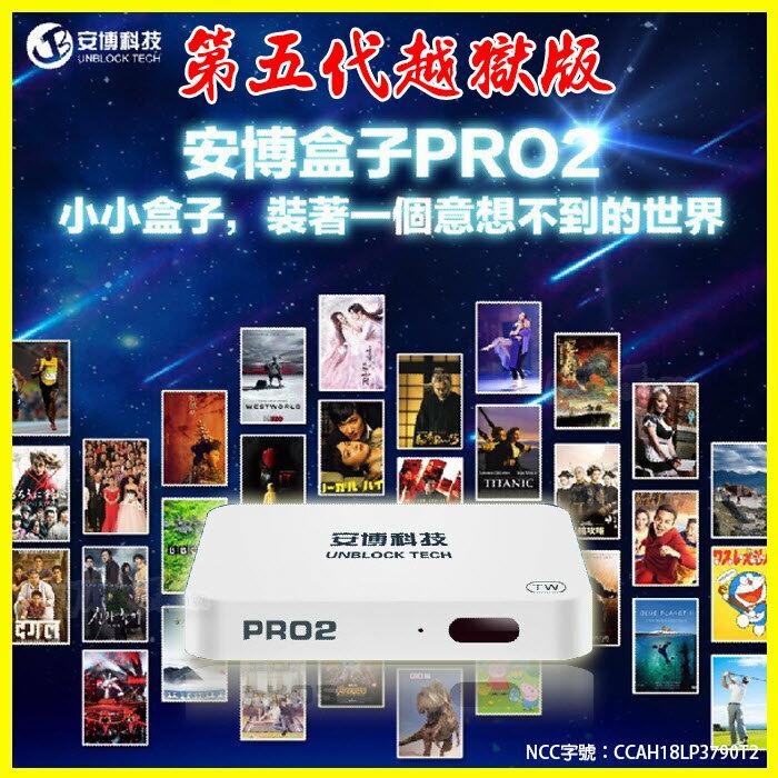 越獄加速版安博盒子5代Pro2 X950 四核心4K數位電視機上盒 贈遙控器+HDMI線+16G記憶卡+無線鍵盤滑鼠