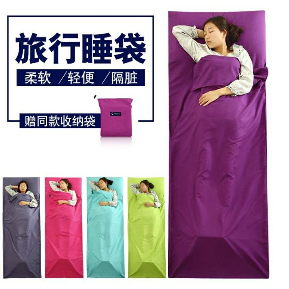 隔臟睡袋成人戶外賓館出差便攜式防臟被套