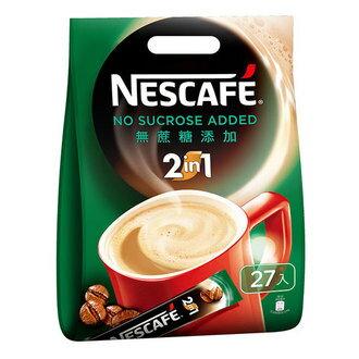 NESCAFE 雀巢咖啡 二合一-無蔗糖添加 11g (27入)/袋
