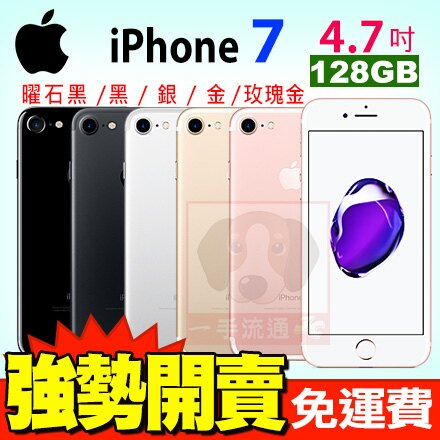 Apple iPhone 7 128GB  4.7吋