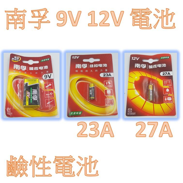 【開發票、現貨當日發】南孚鹼性電池 (9V電池)(12V電池 23A 27A)