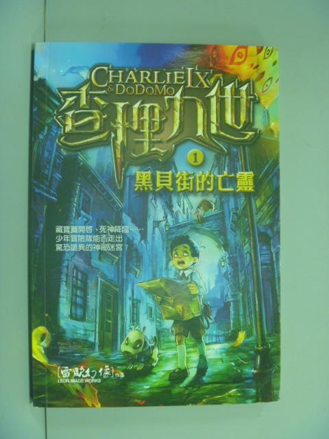 【書寶二手書T1/兒童文學_NHX】查理九世 1:黑貝街的亡靈_雷歐幻像