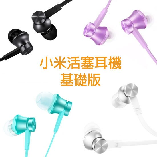 【原廠盒裝】小米活塞耳機 基礎版 入耳式帶線控麥克風耳機 小米手機5/5S/5s Plus/4/Note2/紅米 Note4/紅米機4