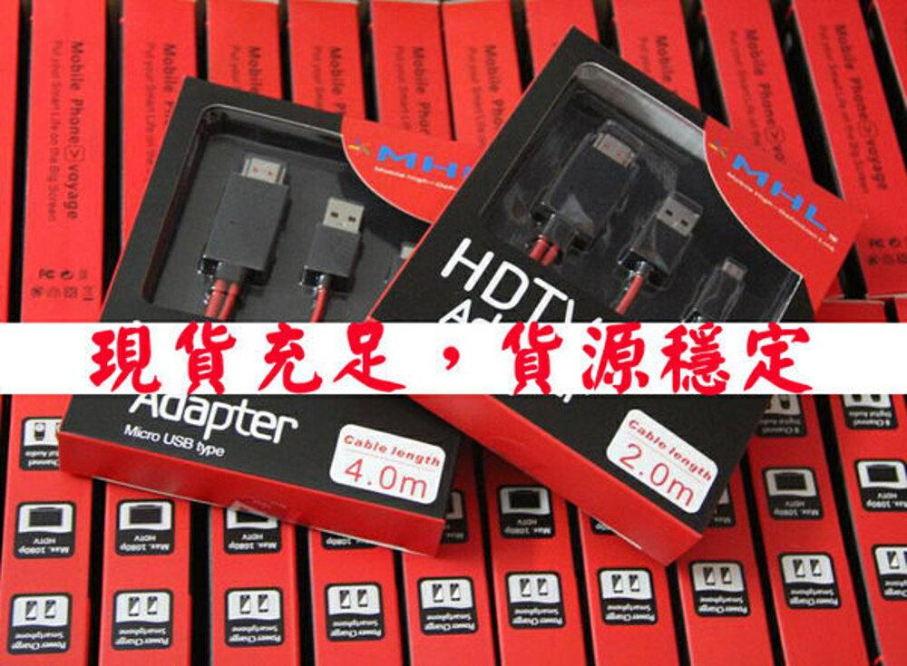 【Love Shop】 新二代MHL HDMI 轉接線MICRO USB蝴蝶機小米/三星/SONY/New Htc On