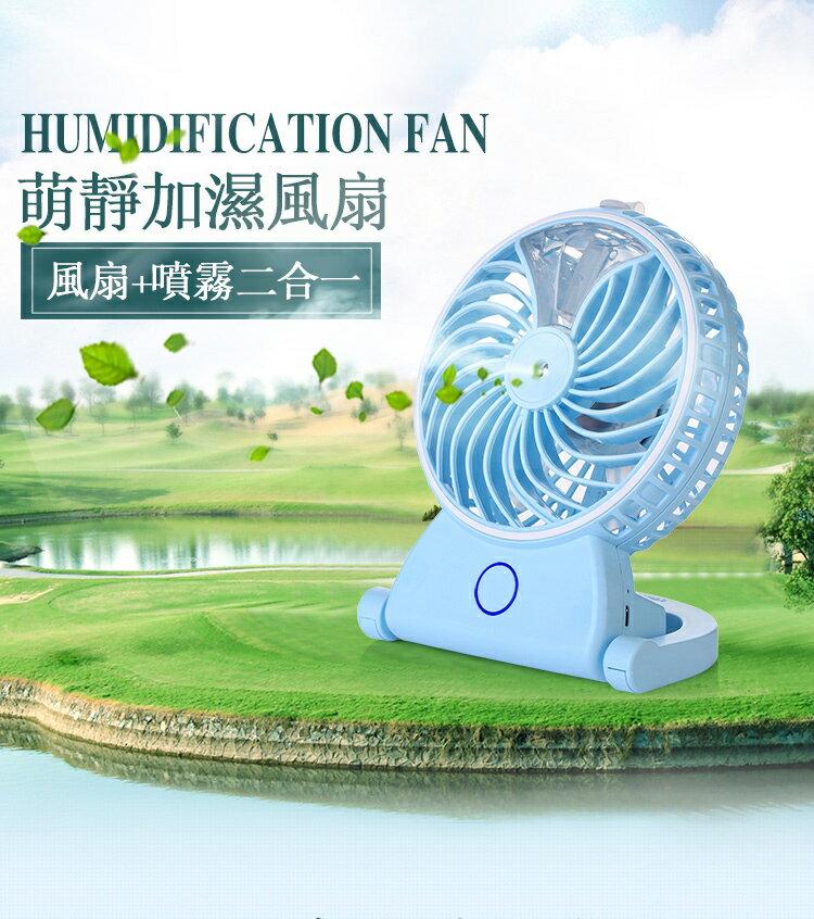 小玩子 萌鏡加濕風扇 霧化機 水氧機 精油 保濕 冷氣房 D-178