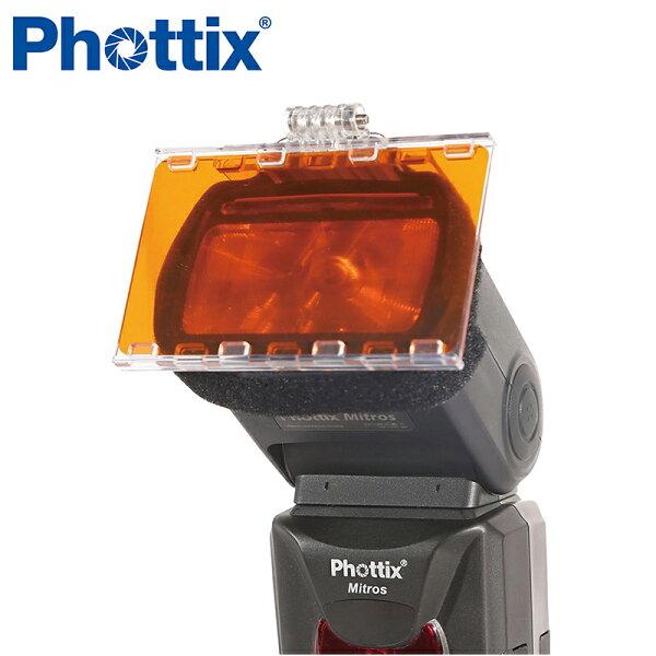 ◎相機專家◎Phottix熱靴閃光燈濾光片變色片色溫片組30色35697公司貨