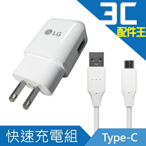 LG 快速充電組 旅充組 閃電快充 5V 9V 1.8A G4 V10 ZERO G4C BEAT K10
