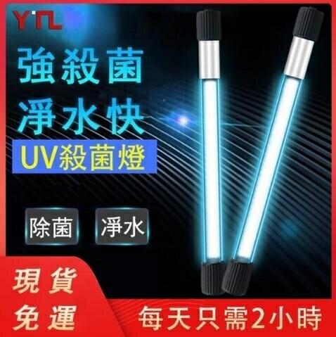 【現貨】殺菌燈110v紫外線殺水族殺菌燈魚缸UV燈美規 0