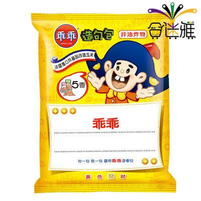 【免運直送】乖乖-五香口味52g(12包/箱)   -02