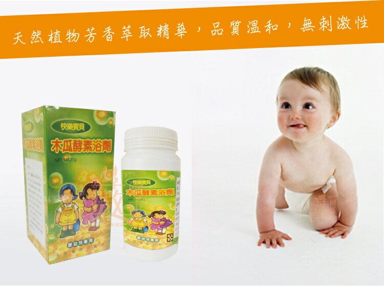 【植物芳香萃取精華 讓寶貝舒服又開心 媽媽不擔心】薇爾康®快樂寶貝 洗澡酵素浴劑-木瓜