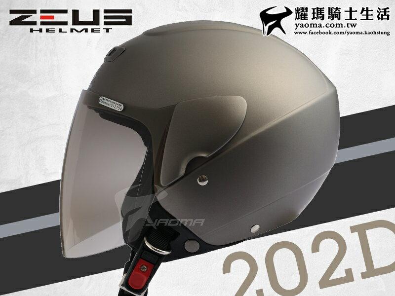 ZEUS安全帽|202D 消光鐵灰 素色 3/4半罩帽【歐洲樣式平價入門帽】耀瑪騎士機車部品