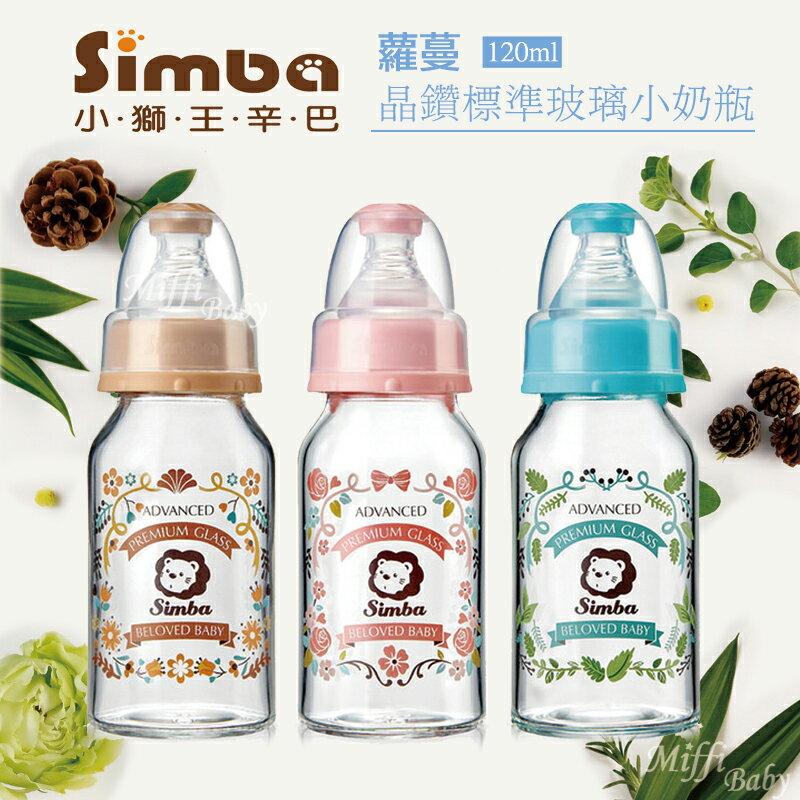 ~米菲寶貝~小獅王Simba~蘿蔓晶鑽 玻璃小奶瓶 120ml