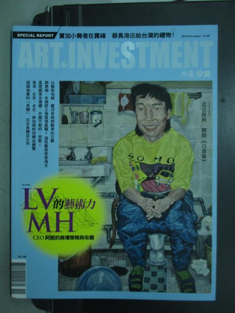 【書寶二手書T1/雜誌期刊_QXD】典藏投資_85期_2014/11_LV的藝術力等