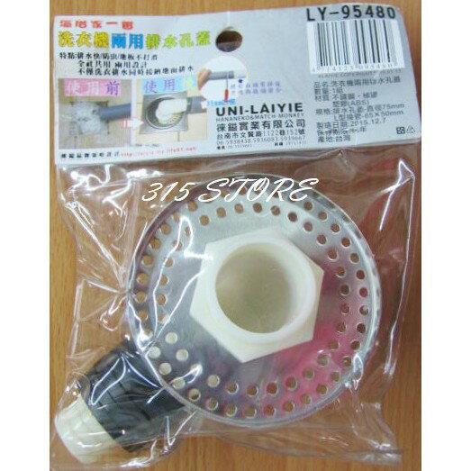 LY-95480 洗衣機兩用排水孔蓋 *1入【139百貨】