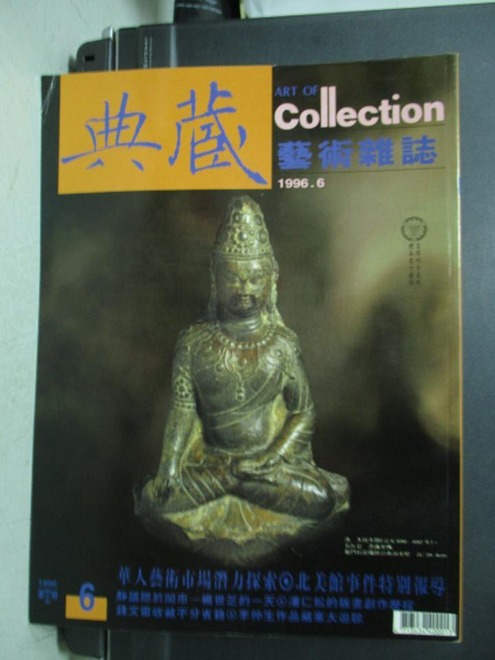 【書寶二手書T7/雜誌期刊_ZFL】典藏藝術雜誌_1996/6_北美館事件特別報導等